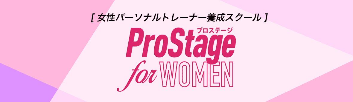 ProStage