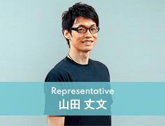 パーソナルトレーナー 山田 丈文