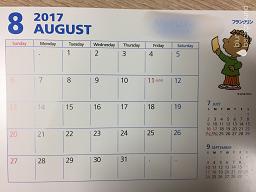 8月ご予約