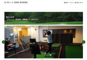 G.ブレーン GOLF SCHOOL